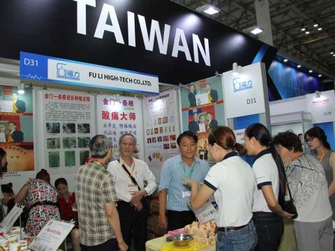 Taiwan Pavilion 1